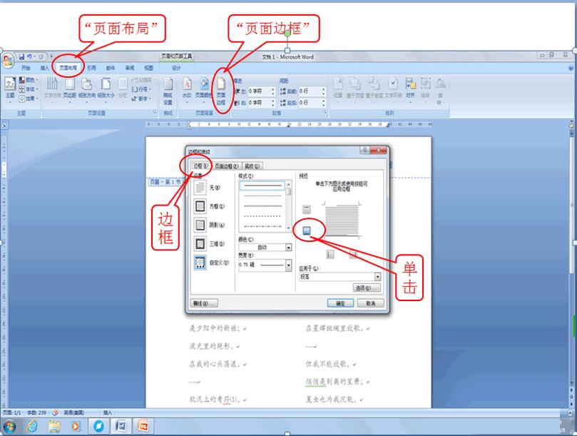 word如何删除页眉横线?