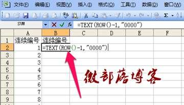Excel怎么创建连续编号,删除行,序号自动变成连续编号
