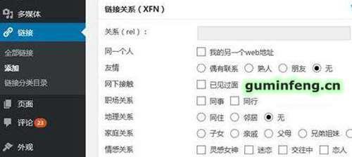 """WordPress的""""链接关系(XFN)""""列表"""