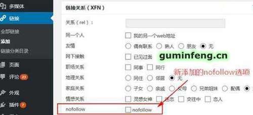 """在WordPress""""链接关系(XFN)""""列表添加是否为nofollow属性选项"""