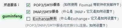 qq邮箱SMTP设置