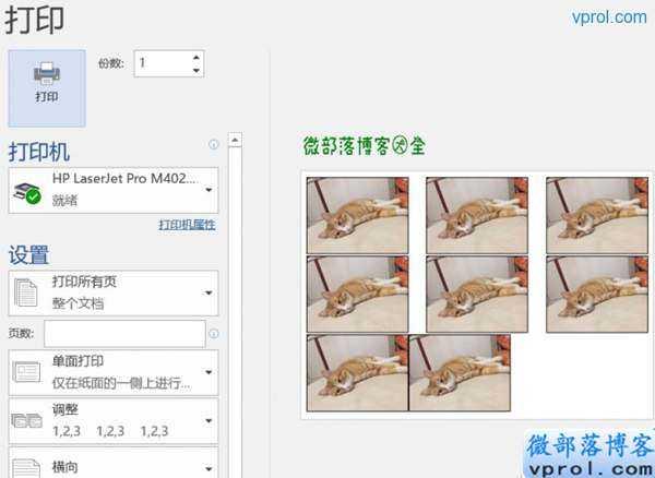 巧用Word宏将多张照片缩进到同一张A4纸打印的方法