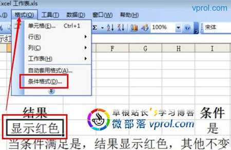 Excel条件格式如何设置?