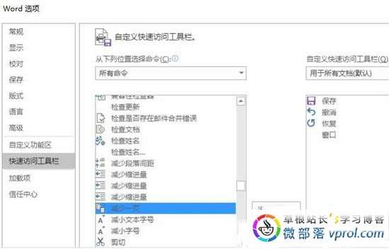 word文档版面设置方法