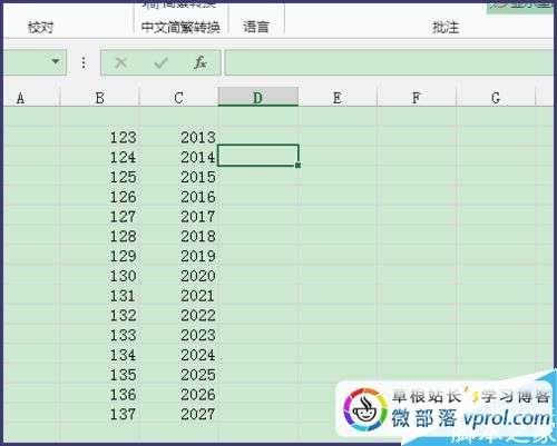在Excel表格中怎么彻底隐藏数据?