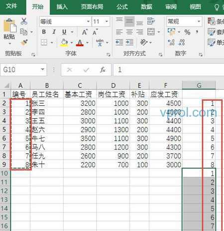Excel快速生成工资条方法