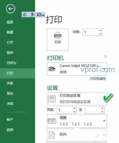Excel表格打印技巧,省纸节能打印,省墨省时打印