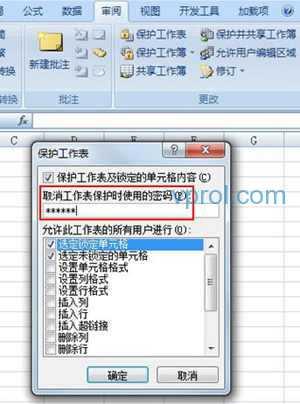 给EXCEL加密,保护Excel工作表