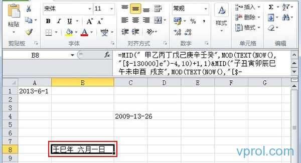 Excel将公历日期转换为农历