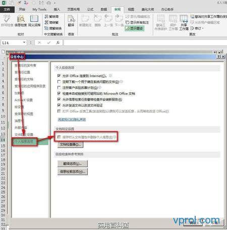 excel工作簿区域编辑受保护,实现不同权限编辑不同内容