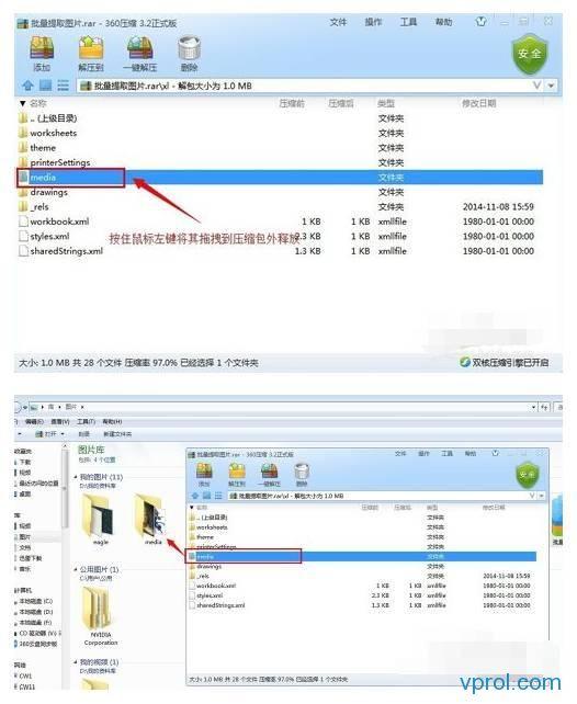 EXCEL中的图片怎么一次性批量保存为图片文件
