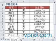 Excel中如何分别获取日期的年、月、日
