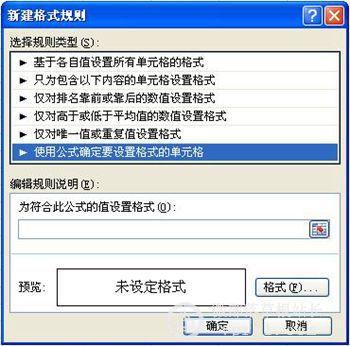 在Excel里设置应收账款自动催款提醒