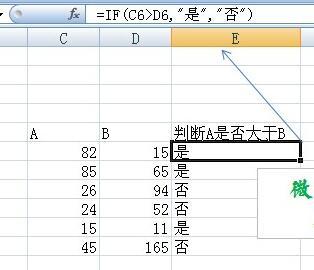 Excel中如何用函数IF判断条件是否成立?