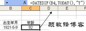用DATEDIF函数计算年龄