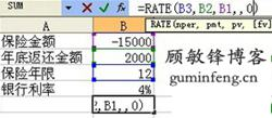 Excel利用RATE函数计算年收益率