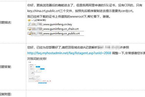 西部数码虚拟主机部署SSL证书
