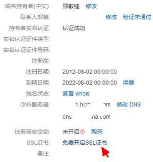 阿里云申请免费的SSL证书
