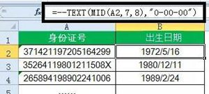 excel数据表根据身份证号提取出生年月日