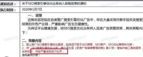 百度禁止推广SEO搜索优化业务