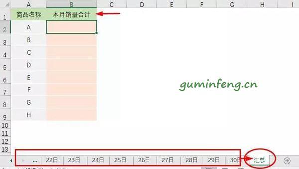 Excel跨表统计