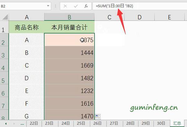 Excel跨表统计公式
