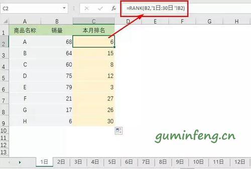 Excel跨表公式