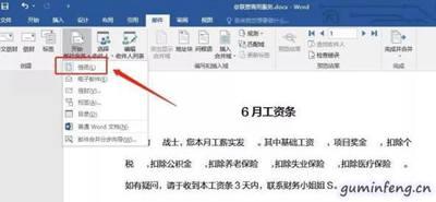 Excel技巧:两招让Word和Excel数据同步更新