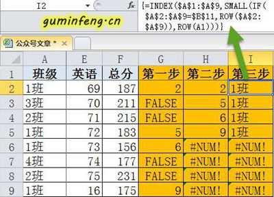 INDEX+SMALL+IF+ROW函数组合,在Excel里实现一对多查询