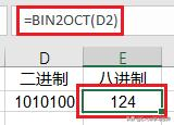 一大波 Excel 进制转换函数来袭,二、八、十、十六进制互转
