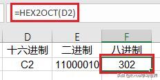 Excel技巧:Excel进制转换函数,二进制、八进制、十进制、十六进制互转