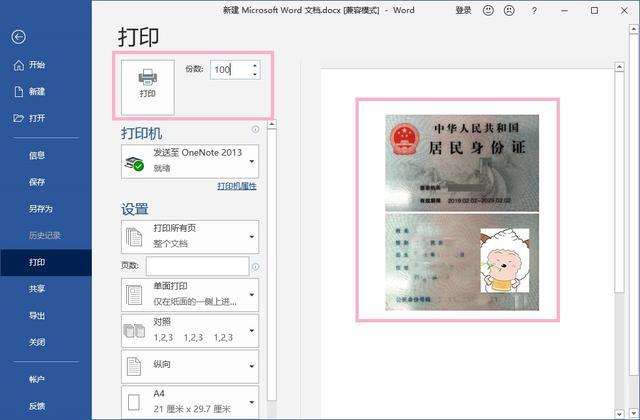 Word也能打印身份证,简单几步,教你打印标准尺寸的身份证