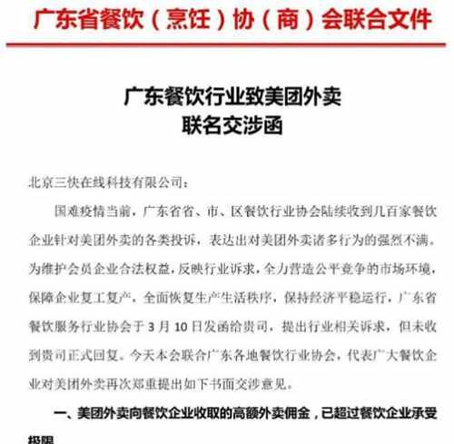 广东餐饮行业致美团外卖联名交涉函
