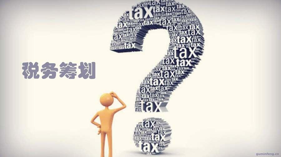 决定企业税负高低的6大要素,有哪些因素对企业的税负影响较大?
